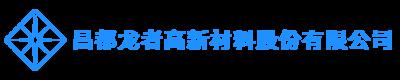 昌都AG亚游高新材料股份有限公司
